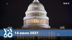 Новости США за минуту: рекордный бюджет
