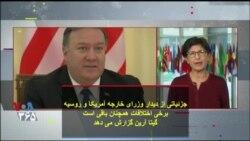 جزئیاتی از دیدار وزرای خارجه آمریکا و روسیه؛ گیتا آرین گزارش می دهد