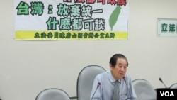 """台湾独派团体""""反一中顾主权连线""""召开记者会(美国之音张永泰拍摄)"""