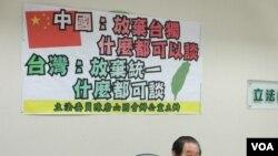 """台灣獨派團體""""反一中顧主權連線""""召開記者會(美國之音張永泰拍攝)"""