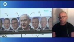 Партия Нетаньяху одерживает победу в Израиле