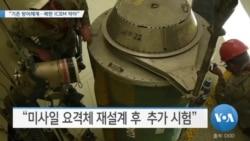 "[VOA 뉴스] ""기존 방어체계…북한 ICBM 막아"""