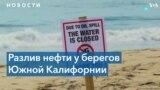 Утечка нефти в Калифорнии: закрыто почти 7 км побережья