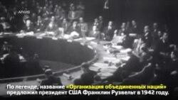 ООН – 71 год