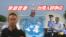 海峡论谈:李明哲案与台湾入联争议