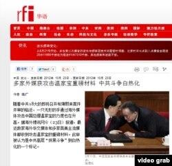 图像来源:RFI截频