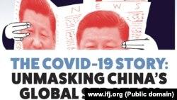 """Deo naslovne strane izveštaja Međunarodne federacije novinara """"Priča o Kovidu 19 - demaskiranje kineske globalne strategije"""" (Foto: IFJ)"""