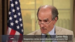 Прайм-Тайм: Даніел Фрід, координатор з питань санкцій Державного департаменту США. Відео