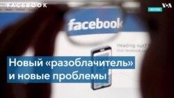 Дать показания в Конгрессе готова ещё одна экс-сотрудница Facebook