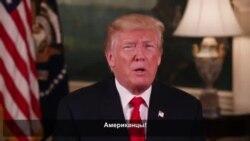 Субботнее обращение к стране президента США Дональда Трампа