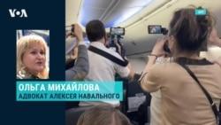 Адвокат Алексея Навального: «С момента прилета это был театр абсурда»