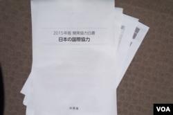日本外務省公佈的276頁2015年海外開發援助ODA《白皮書》(美國之音歌藍拍攝)