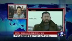 时事大家谈:美国大导演挑战中国电影创作禁区