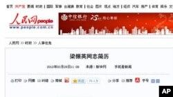 """《人民網》稱候任特首 梁振英""""同志"""""""