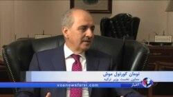 واکنش ترکیه به حمله های هوایی روسیه در سوریه