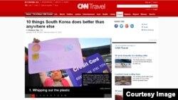 CNN 뉴스 사이트에 '한국인이 가장 잘하는 것 10가지' 기사가 실렸다.