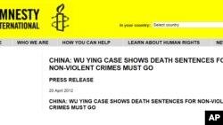 图为国际特赦在其网页上发表的英文声明