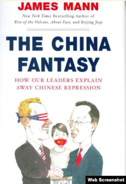 美国记者詹姆斯·曼(James Mann) 的著作《中国幻想——我们的领导人是如何为中国的压迫政权开脱的》(The China Fantasy—How Our Leaders Explain Away Chinese Repression) 一书的封面。