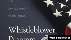 美國證券交易委員會2017舉報人項目報告