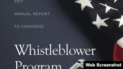 美国证券交易委员会2017举报人项目报告