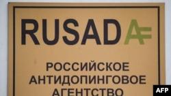 Le siège de la RUSADA à Moscou, Russie, le 9 décembre 2019.