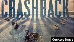 迈克尔·法贝的著作《骤停: 美中在太平洋上的冲突》
