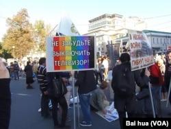 去年秋季莫斯科市中心的反战游行中,一名示威者手举标语,呼吁人们关掉电视 (美国之音白桦拍摄)