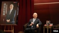 """台灣前外交部部長錢復在台北舉行""""錢復回憶錄卷三""""新書發表會。(美國之音記者李玟儀攝)"""