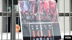 「十一反威權大遊行」標語 (美國之音湯惠芸拍攝)