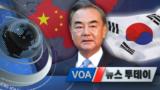[VOA 뉴스 투데이] 2021년 9월 8일