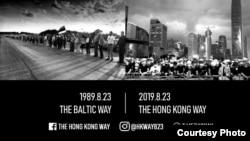 """在波羅的海三國的博物館舉行""""香港之路""""人鏈示威兩周年展覽的宣傳照片(照片來源:展覽義務策展人伍鎮星提供)"""