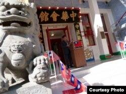 旧金山中华总会馆多年前的正门(诉讼案呈堂照片)