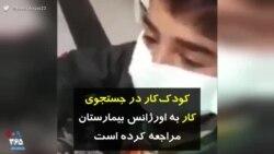 کرونا در ایران   کودک کار در جستجوی کار به اورژانس بیمارستان مراجعه کرده است