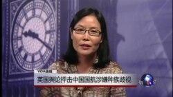VOA连线:英国舆论抨击中国国航涉嫌种族歧视