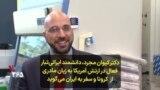 دکتر کیوان مجرد، دانشمند ایرانیتبار ارتش آمریکا به زبان مادری از کرونا و سفر به ایران میگوید