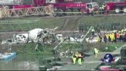 台湾公布基隆河飞机坠毁事件调查报告