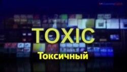 Газетная лексика с «Голосом Америки» -Toxic - Токсичный