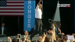Обама: Клинтон – единственный правильный выбор американцев