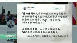 VOA连线(许湘筠): 美国国会重量级议员谴责NBA向中国低头