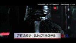 好莱坞趋势:IMAX三维版电影