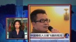 VOA连线: 美国务院关注中国人权