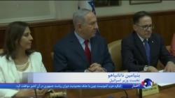 هشدار نتانیاهو در مورد خطر مسابقه تسلیحات اتمی در خاورمیانه