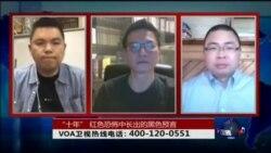 VOA卫视(2016年4月6日 第二小时节目 时事大家谈 完整版)