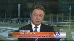 Вето Росії в ООН щодо миротворців можна подолати - посол України. Відео