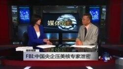 媒体观察: FBI:中国央企压美核专家泄密