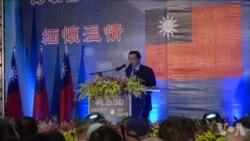 国民党庆祝两岸交流30周年 缅怀历史温情