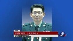 VOA连线:台湾政府对中国大陆抗战胜利70周年大阅兵的反应