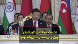 نشست سیکا در تاجیکستان؛ چین و برنامه راه ابریشم جدید