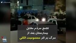 کرونا در ایران | تجمع مردم مقابل بیمارستان بعد از مرگ چندین تن بر اثر مسمومیت الکلی