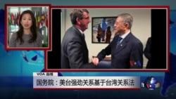 VOA连线:国务院:美台强劲关系基于台湾关系法